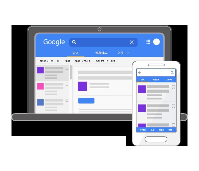 Googleしごと検索・求人ボックス対応